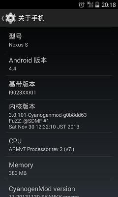 nexus_s_4.4