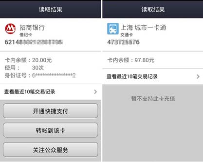 nfc_alipay_wallet